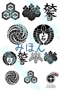 tatto1-nagahama_mihons