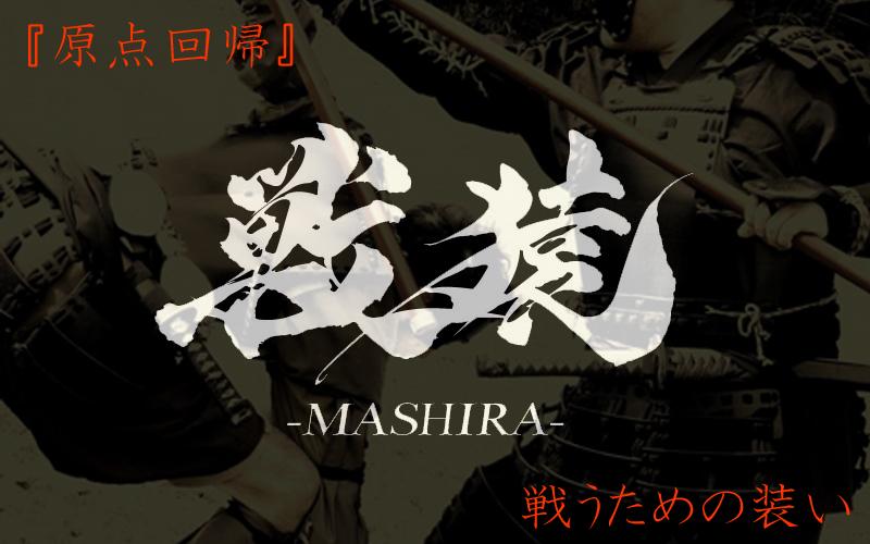mashira_syoukai_top