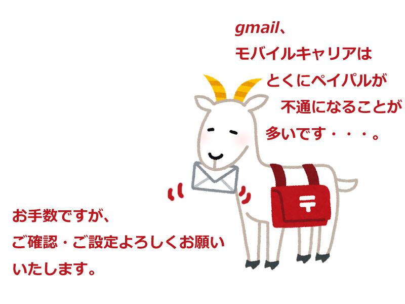 メール注意